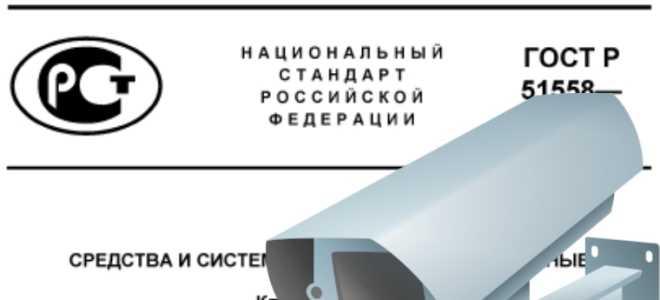 Правила технического обслуживания систем видеонаблюдения